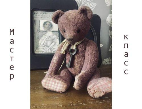 Мастер-класс «Винтажный мишка Тедди» 25-27 см.