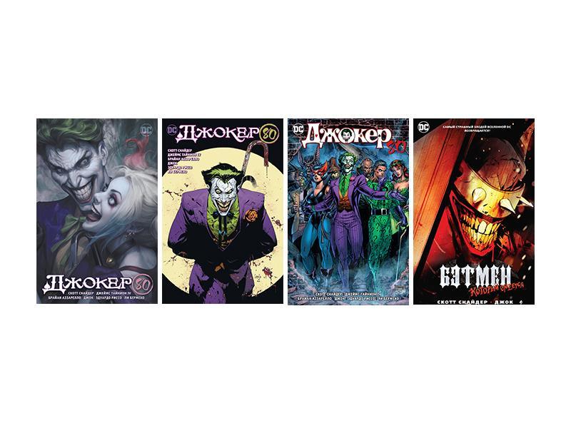 День Бэтмена в России захватил Джокер.  «Азбука» отмечает день рождения величайшего злодея DC
