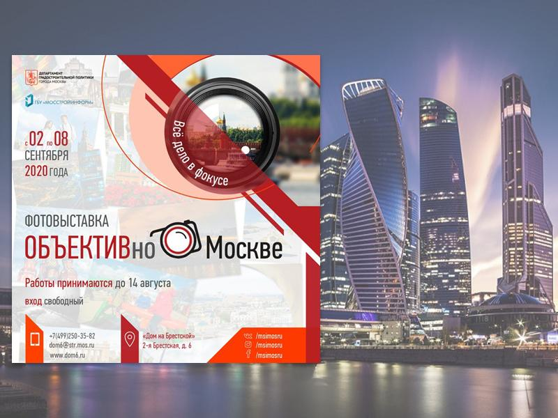 В рамках празднования Дня города в столице пройдет необычная фотовыставка – «ОБЪЕКТИВно о Москве»