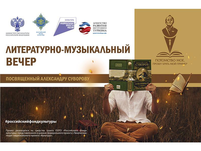 В Москве в здании кинотеатра «Иллюзион» пройдет литературно-музыкальный вечер посвященный А.В. Суворову