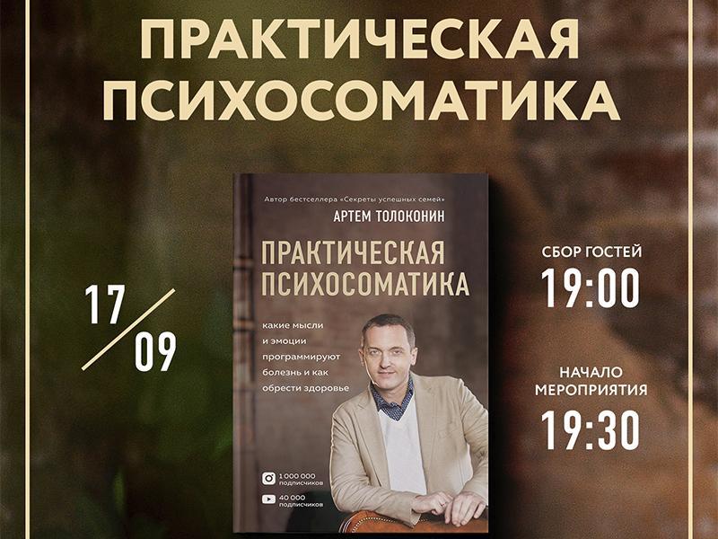 Приглашение на презентацию книги Артема Толоконина «Практическая психосоматика»