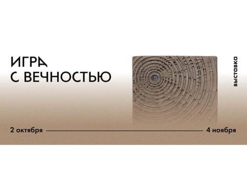 Иммерсивная выставка керамики, работ по дереву и металлу Юрия Шахояна «Игра с вечностью»