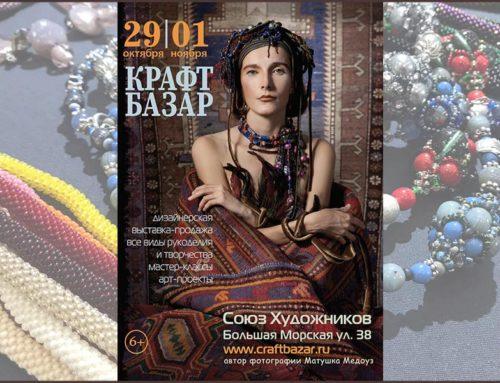 Выставка-ярмарка «Крафт Базар»