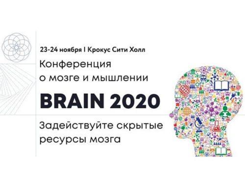 Развитие осознанности и скрытых возможностей мозга обсудят в Москве на конференции Brain 2020
