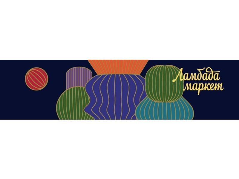 Ламбада-маркет 17 и 18 октября 2020 года