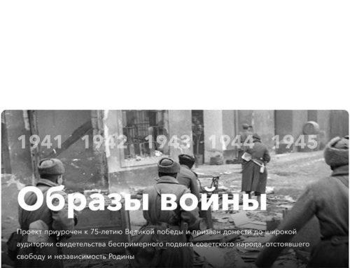 О проекте «Образы войны»