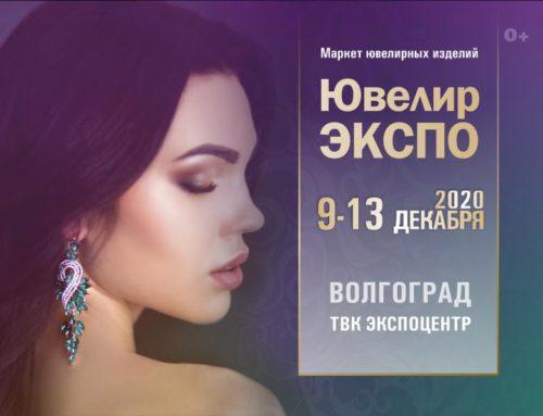 1-й Маркет ювелирных изделий «ЮвелирЭКСПО»