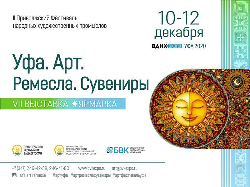 В декабре в Уфе пройдет Ярмарка изделий народных умельцев