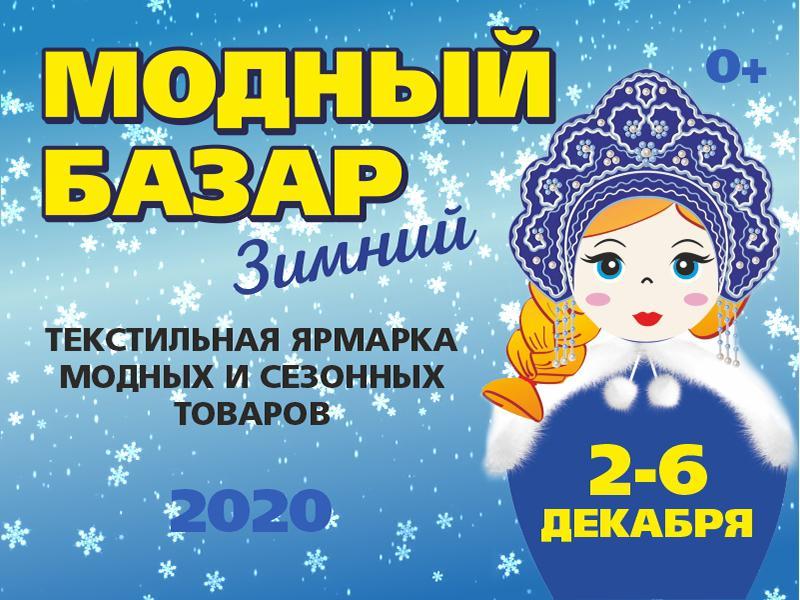 Ждём вас на ярмарке «МОДНЫЙ БАЗАР. Зимний!