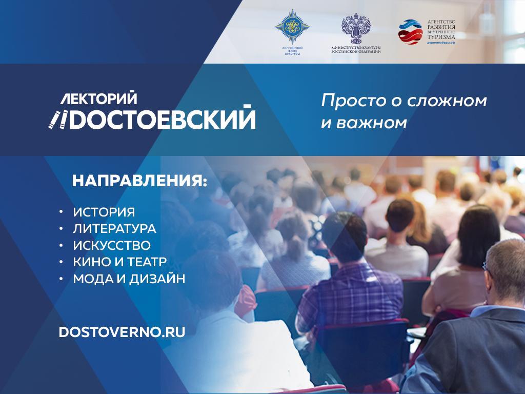 """Лекторий """"Достоевский"""""""
