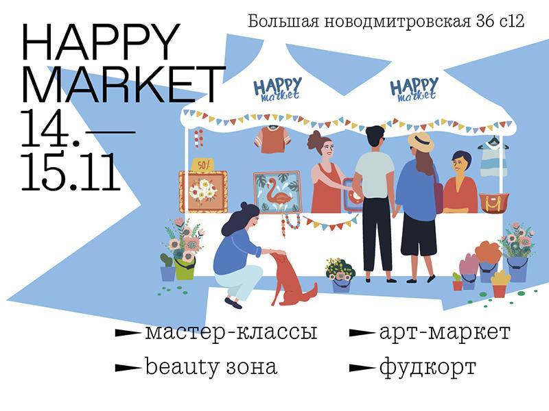 Во Флаконе состоится осенняя ярмарка творческих людей Happy market