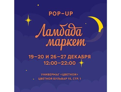 Ламбада-маркет 19-20 и 26-27 декабря 2020 года