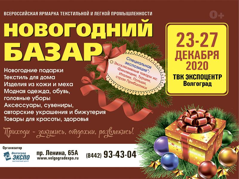 """""""Новогодний Базар"""" в Волгограде!"""