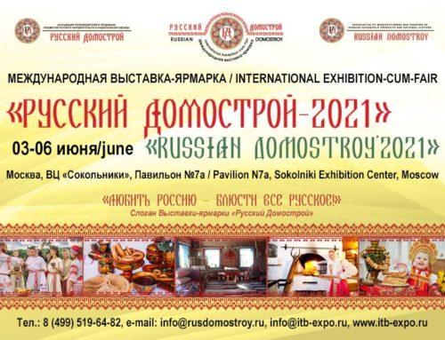 I Международная выставка-ярмарка предметов русского народного быта и национальной одежды «Русский Домострой-2021»