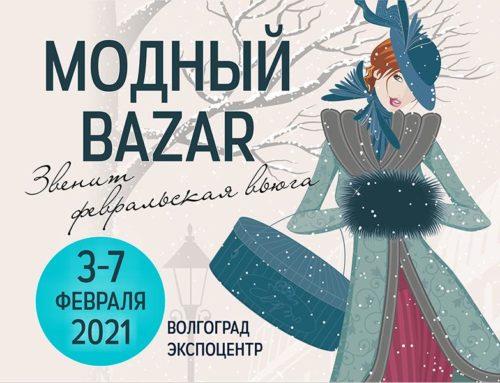 Всероссийская ярмарка текстильной и лёгкой промышленности «МОДНЫЙ БАЗАР»