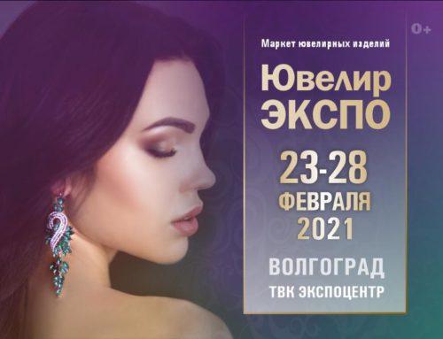ЮвелирЭКСПО в Волгограде