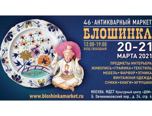 46-й Антикварный маркет «Блошинка»