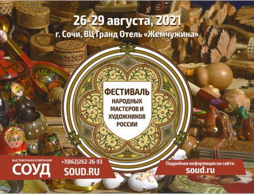 XIV Международная выставка ювелирных изделий и fashion-индустрии «Золотой сезон» и Фестиваль народных мастеров и художников России