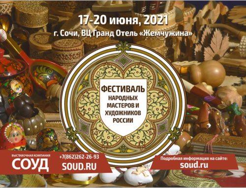 XIV выставка бьюти-инноваций, ювелирных изделий и моды «Территория красоты — 2021» и Фестиваль народных мастеров и художников России