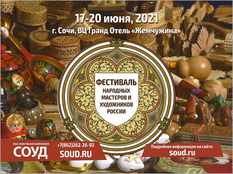 XIV выставка бьюти-инноваций, ювелирных изделий и моды «Территория красоты - 2021» и Фестиваль народных мастеров и художников России