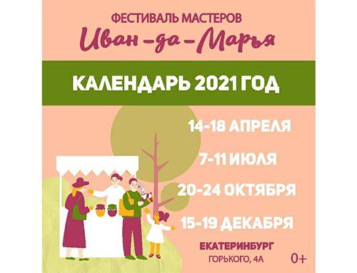 Фестиваль мастеров «Иван-да-Марья» в  Екатеринбурге в 2021 году