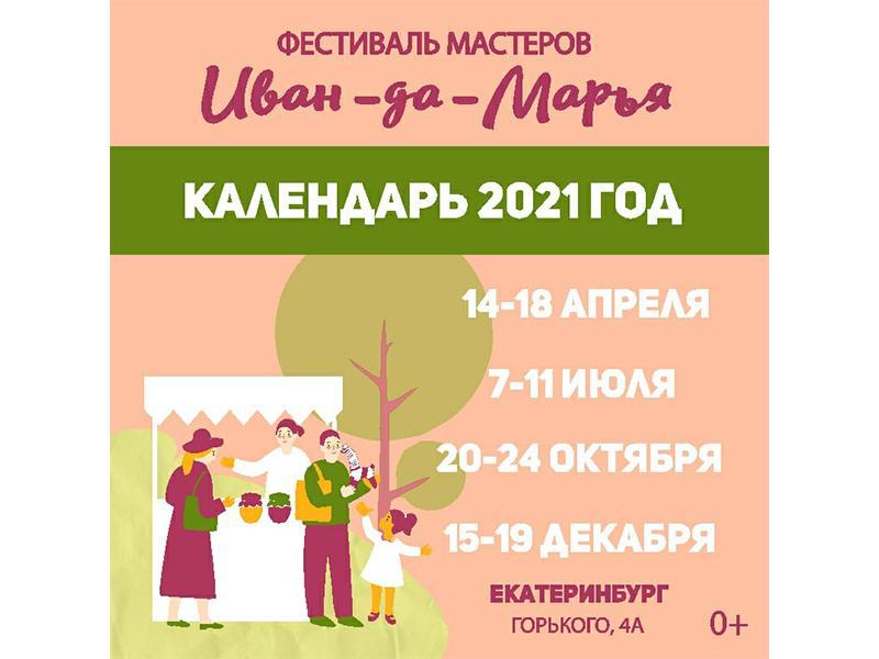 """Фестиваль мастеров """"Иван-да-Марья"""" в  Екатеринбурге в 2021 году"""