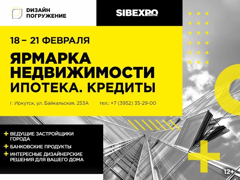 «Ярмарка недвижимости» в новом формате в Иркутске