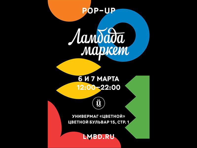 Ламбада-маркет 6-7 марта 2021 года