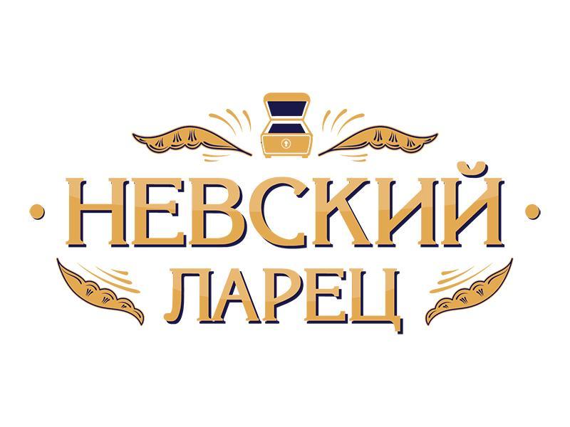 НЕВСКИЙ ЛАРЕЦ – встретимся на юбилее выставки в 2022!