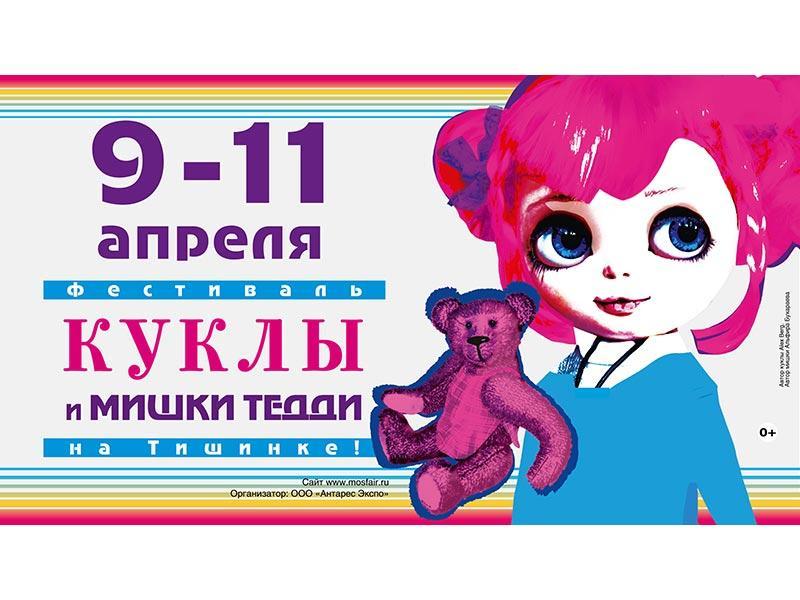ручная работа, куклы, мишки, тедди, выставка, Тишинка, куклы,