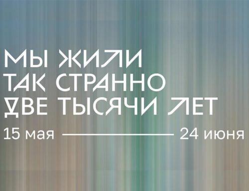 Выставка-интервенция «Мы жили так странно две тысячи лет» 15 мая-24 июня 2021 года