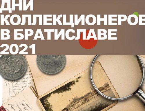 Bratislava Collectors Days 2021 — международная выставка коллекционеров. Словакия