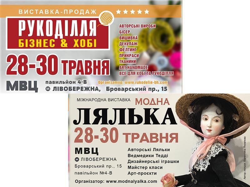 UP. ПЕРЕНОС ВЫСТАВКИ!!! ХХІV Международная выставка «Рукоделие. Бизнес & Хобби»