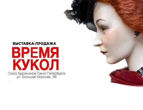 Международная выставка кукол и мишек Тедди «ВРЕМЯ КУКОЛ №26»