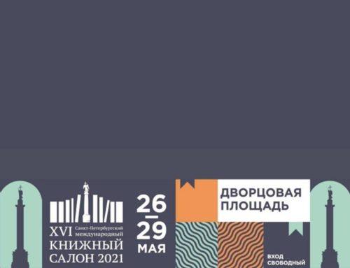 «Эксмо-АСТ» на Книжном салоне — 2021 в Санкт-Петербурге