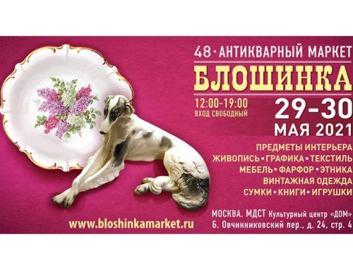 48-й Антикварный маркет «Блошинка»