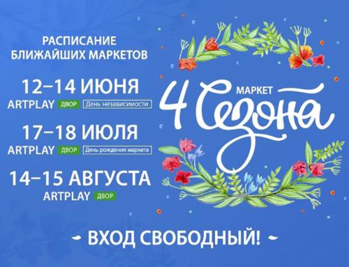 """17-18 июля состоится маркет """"4 сезона"""""""