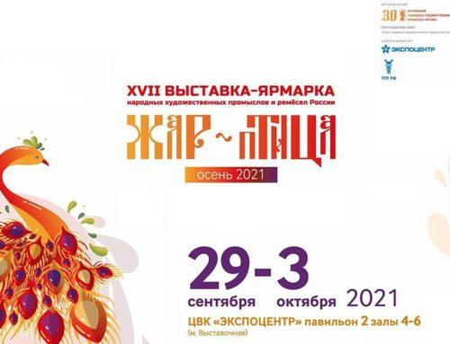 XVII Выставка-ярмарка  народных художественных промыслов и ремёсел России  «Жар-птица. Осень 2021»