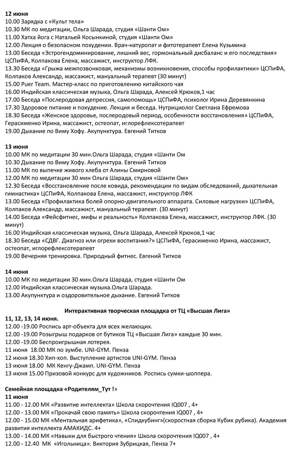 Пензенцев ждет самое лучшее событие России
