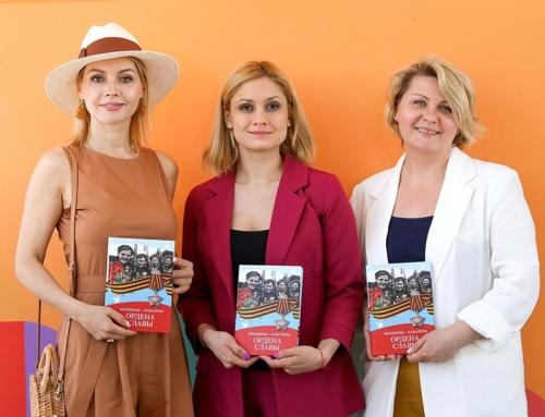Книга «Женщины — кавалеры Ордена Славы» впервые представлена на фестивале «Красная Площадь»!