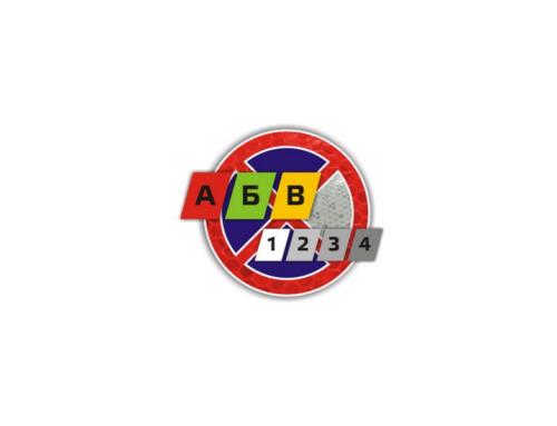 Дорожные знаки со световозвращающей пленкой: ключевые особенности, технические свойства, заказ