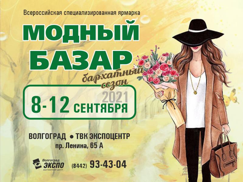 "Макет ""Модный Базар"""