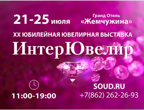 Ювелирная выставка № 1 на юге России!