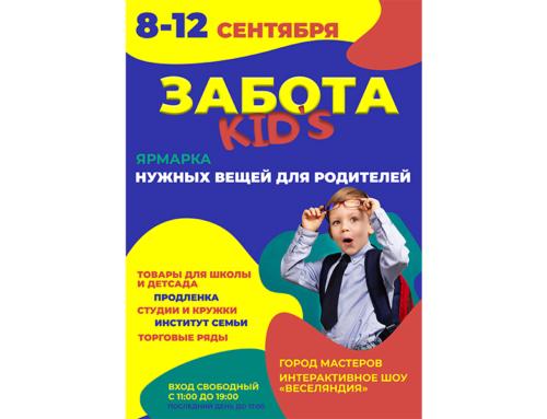 ЗАБОТА KID'S