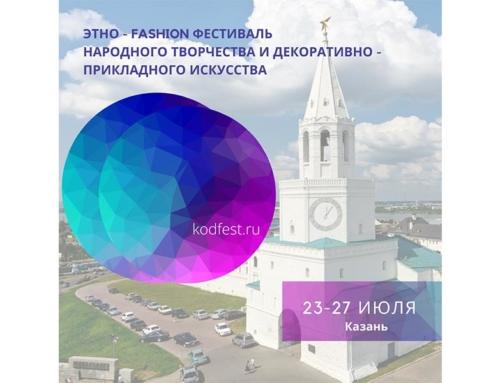 I Этно-Fashion Фестиваль народного творчества и декоративно-прикладного искусства «Стиль жизни — Культурный код»