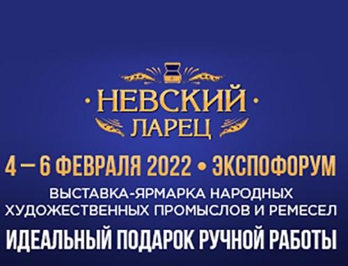 V юбилейная выставка-ярмарка народных художественных промыслов и ремесел «Невский ларец» 4-6 февраля 2022г