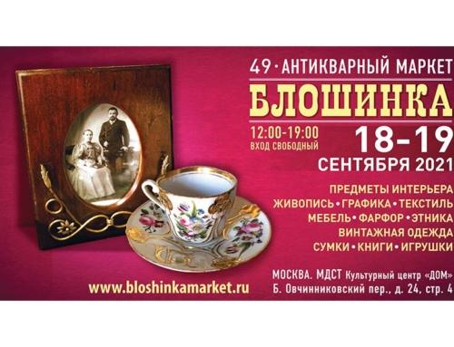 49-й Антикварный маркет «Блошинка»