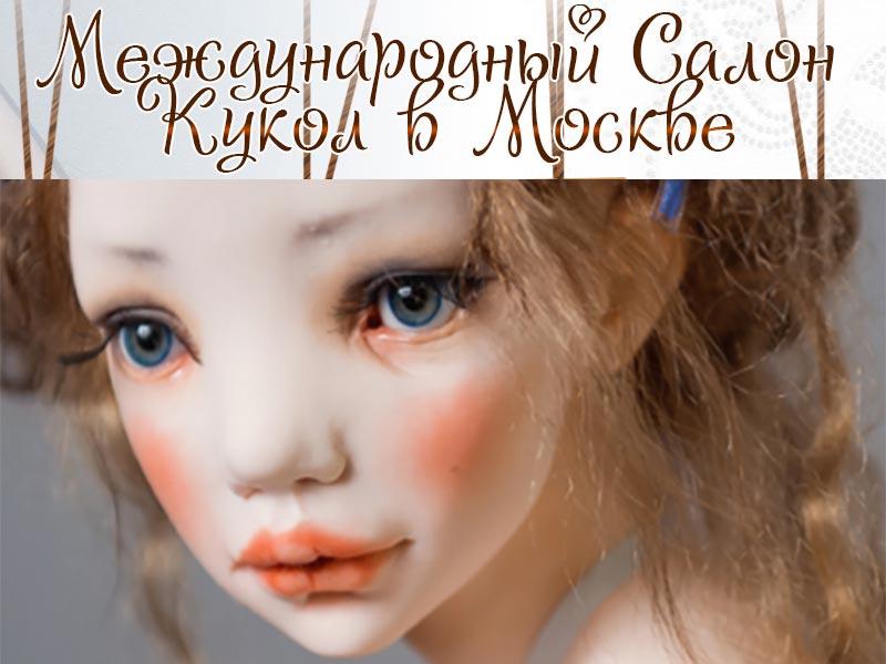 Международный Осенний Салон Авторских Кукол в Москве