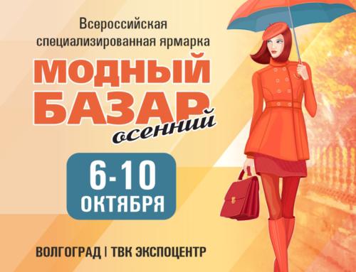 Всероссийская ярмарка «МОДНЫЙ БАЗАР»