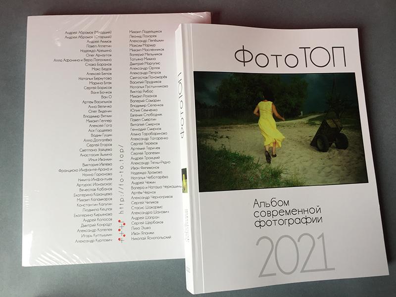 Галерея Классической Фотографии приглашает на презентацию альбома «ФотоТоп»